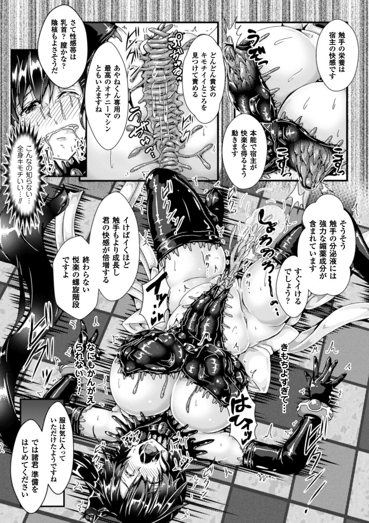 2D Comic Magazine Shokushu Yoroi ni Zenshin o Okasare Mugen Zecchou! Vol. 5 49