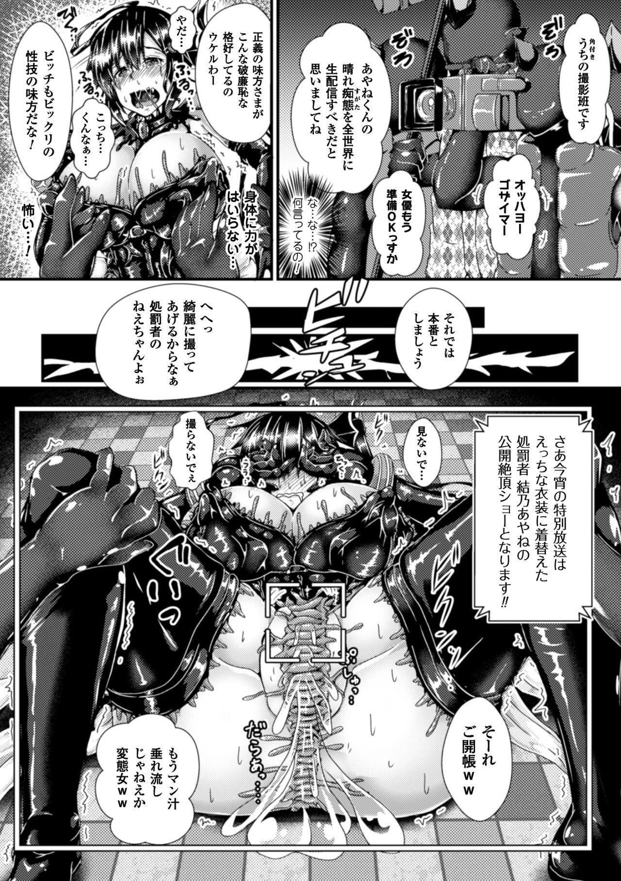 2D Comic Magazine Shokushu Yoroi ni Zenshin o Okasare Mugen Zecchou! Vol. 5 50