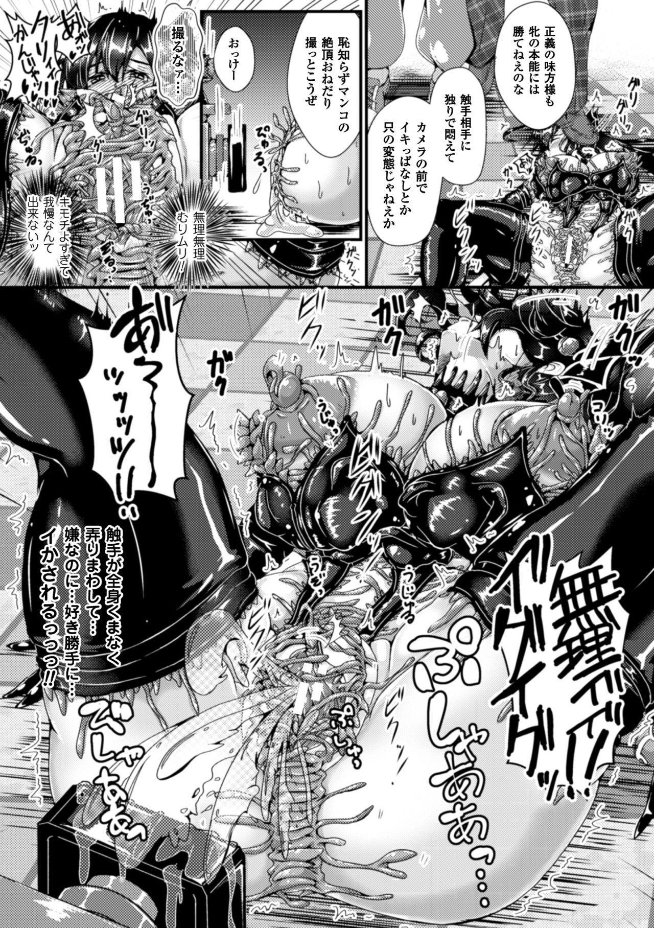 2D Comic Magazine Shokushu Yoroi ni Zenshin o Okasare Mugen Zecchou! Vol. 5 52