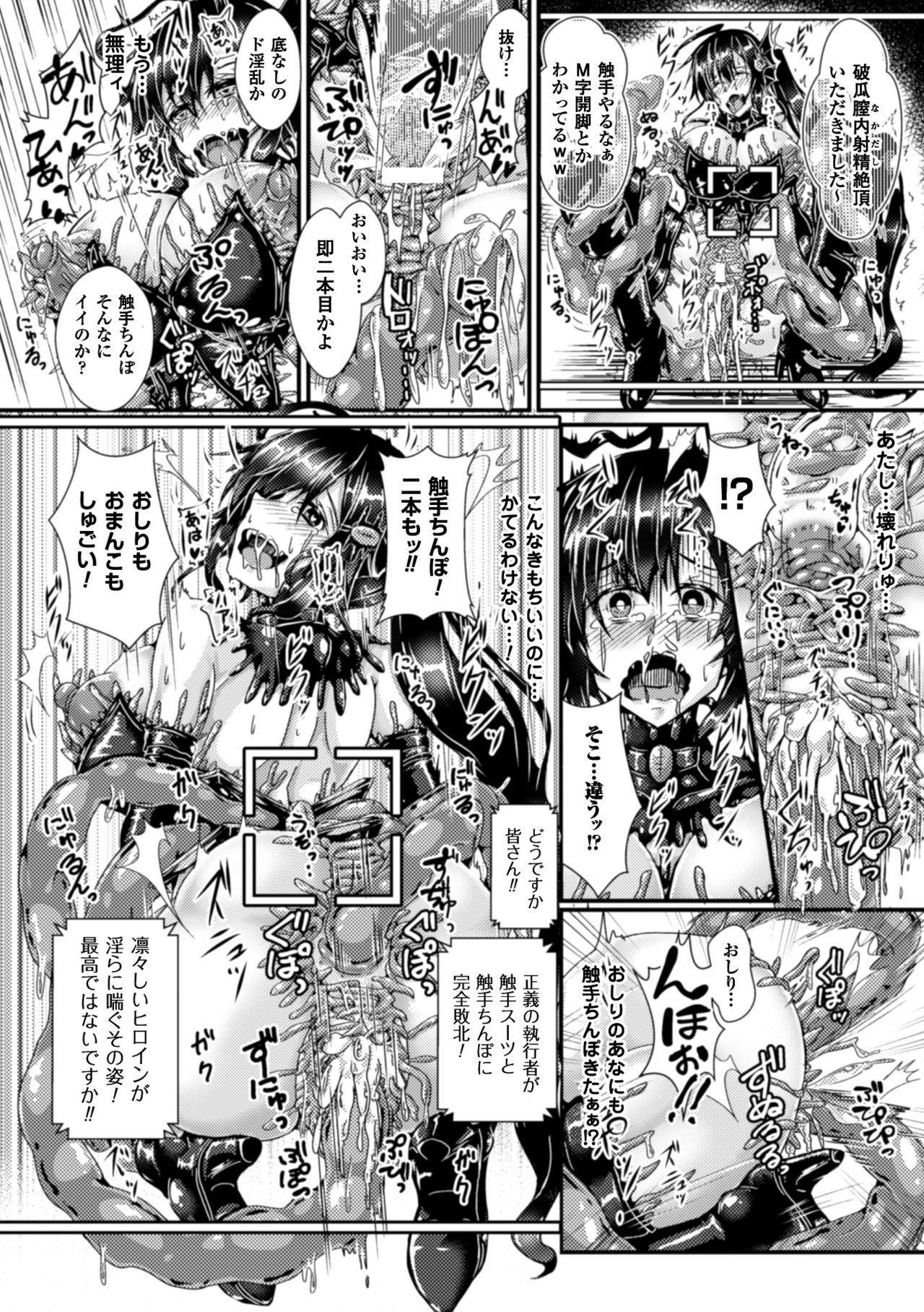 2D Comic Magazine Shokushu Yoroi ni Zenshin o Okasare Mugen Zecchou! Vol. 5 56