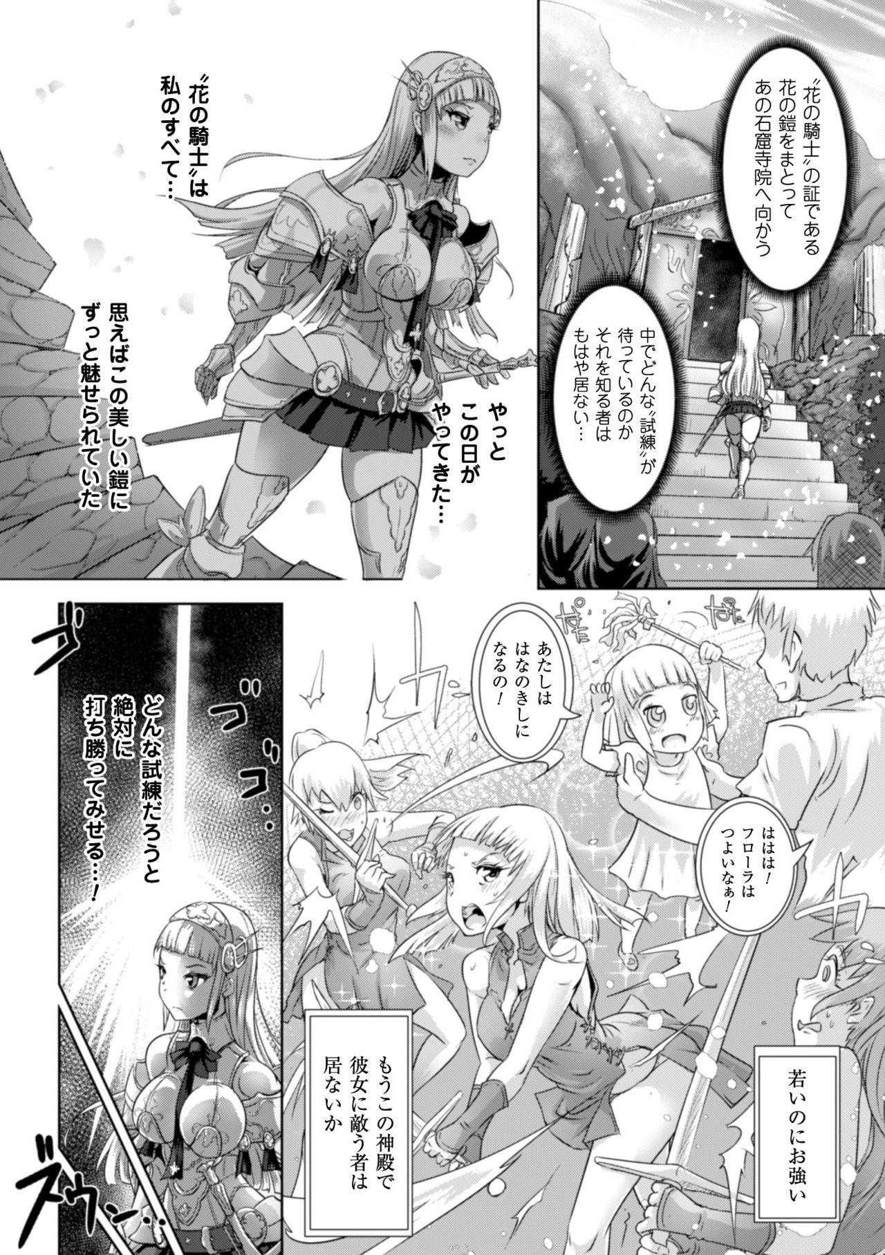 2D Comic Magazine Shokushu Yoroi ni Zenshin o Okasare Mugen Zecchou! Vol. 5 5