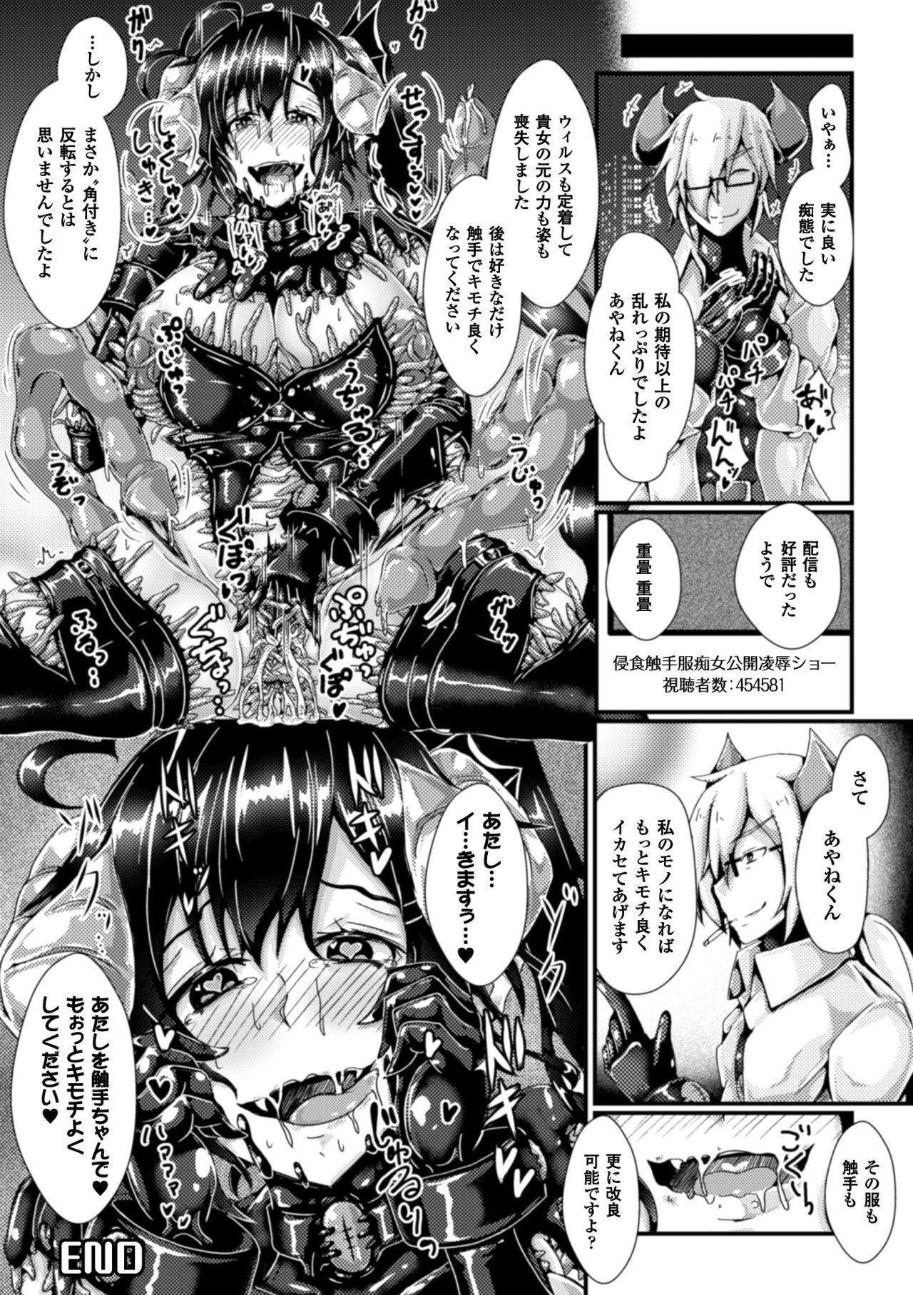 2D Comic Magazine Shokushu Yoroi ni Zenshin o Okasare Mugen Zecchou! Vol. 5 59