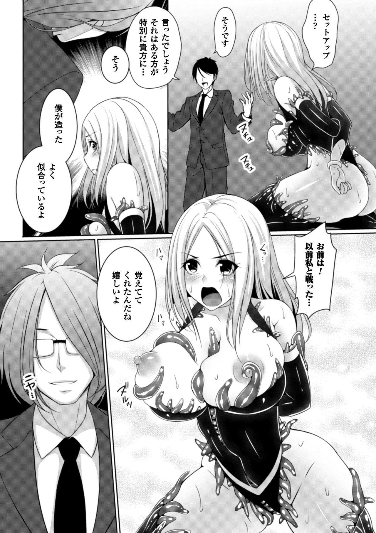 2D Comic Magazine Shokushu Yoroi ni Zenshin o Okasare Mugen Zecchou! Vol. 5 68