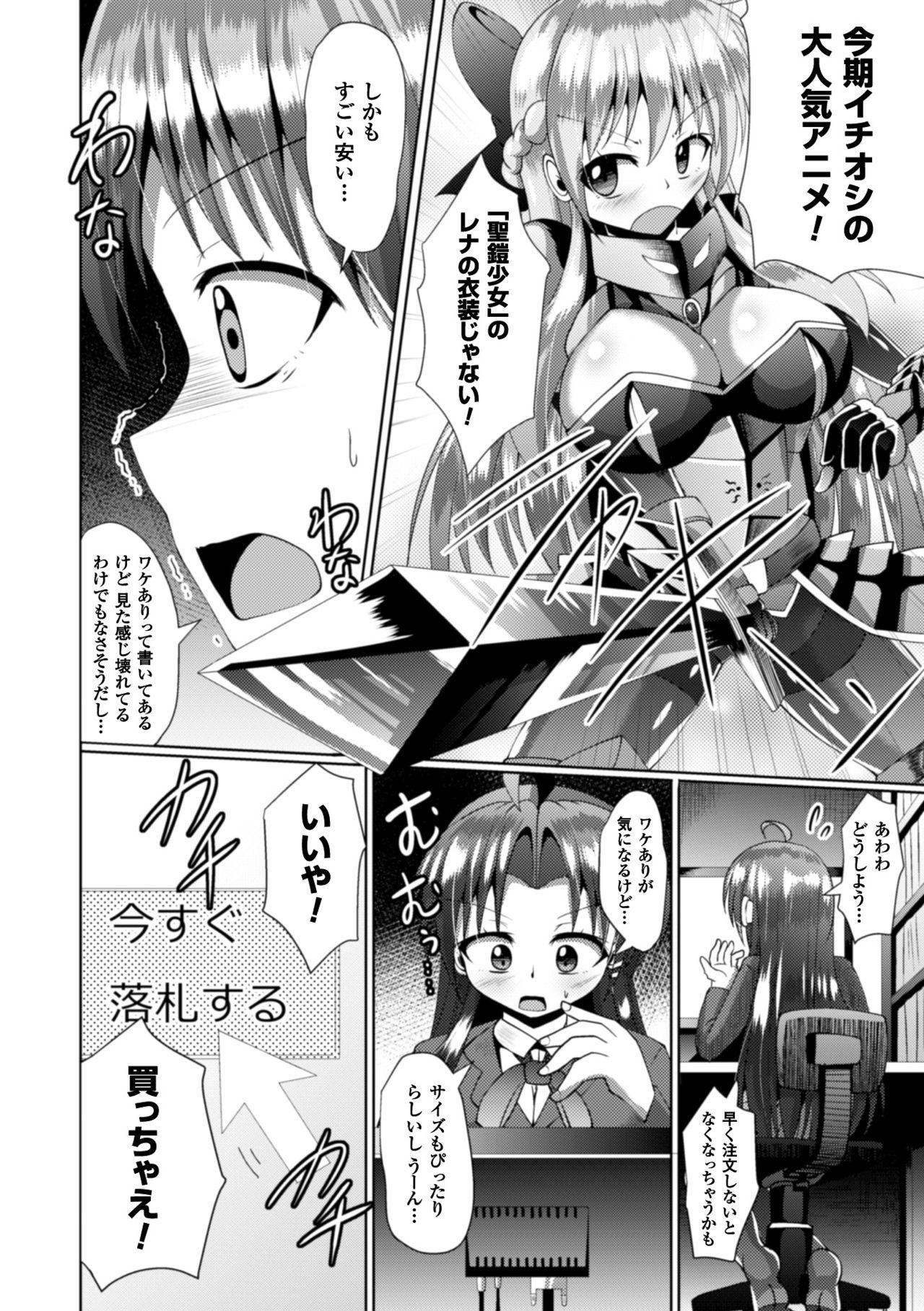 2D Comic Magazine Shokushu Yoroi ni Zenshin o Okasare Mugen Zecchou! Vol. 5 79
