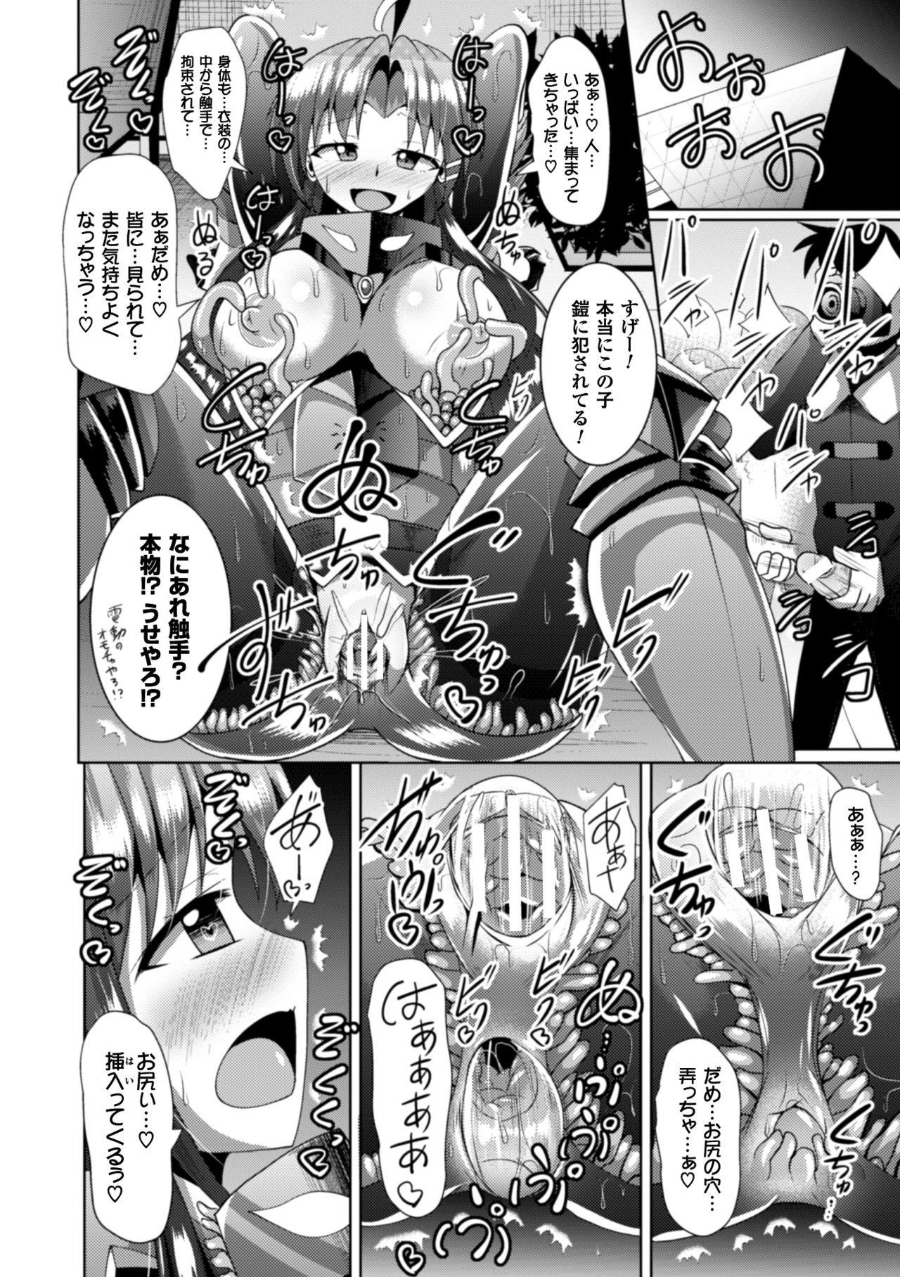 2D Comic Magazine Shokushu Yoroi ni Zenshin o Okasare Mugen Zecchou! Vol. 5 93