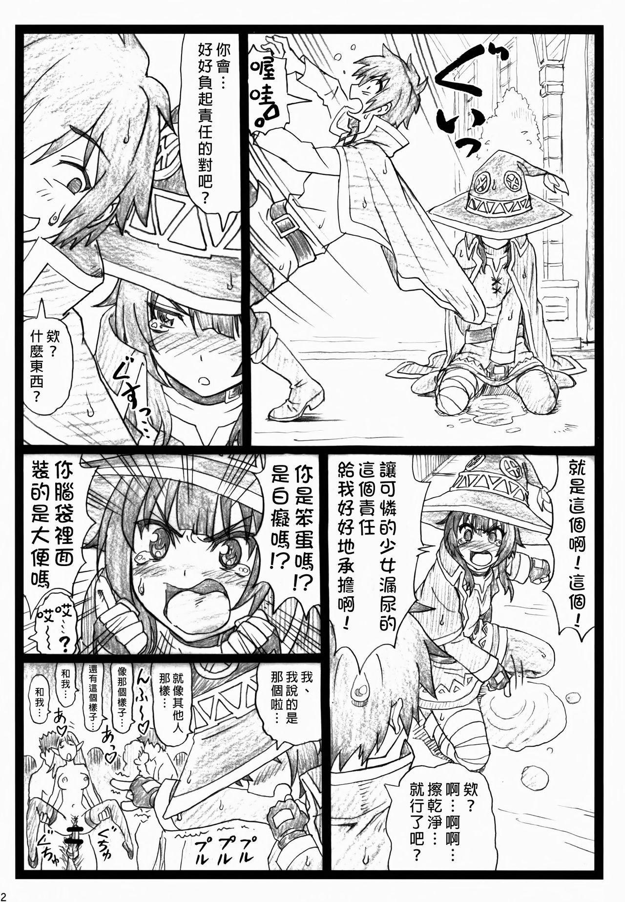 Majisuba 11