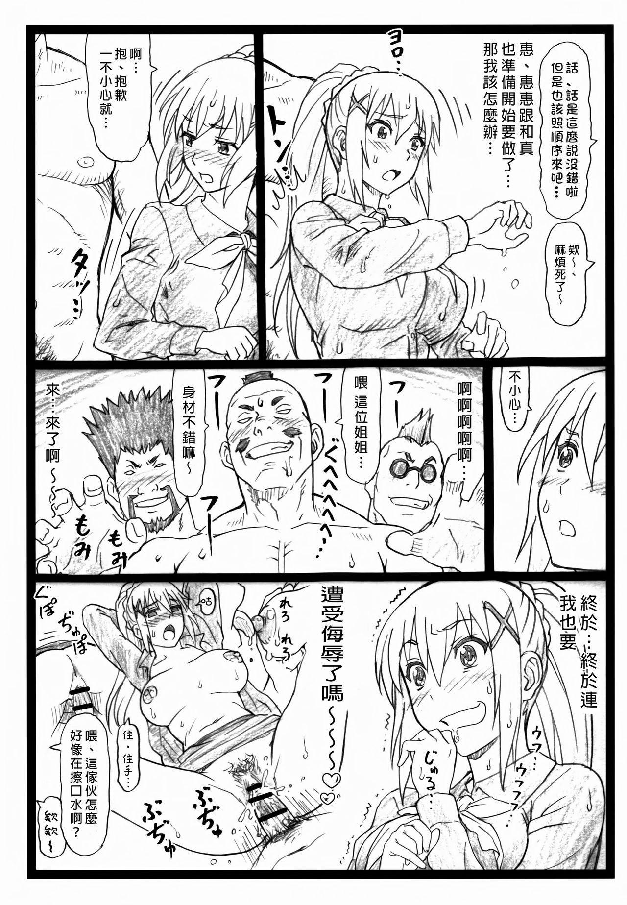 Majisuba 14