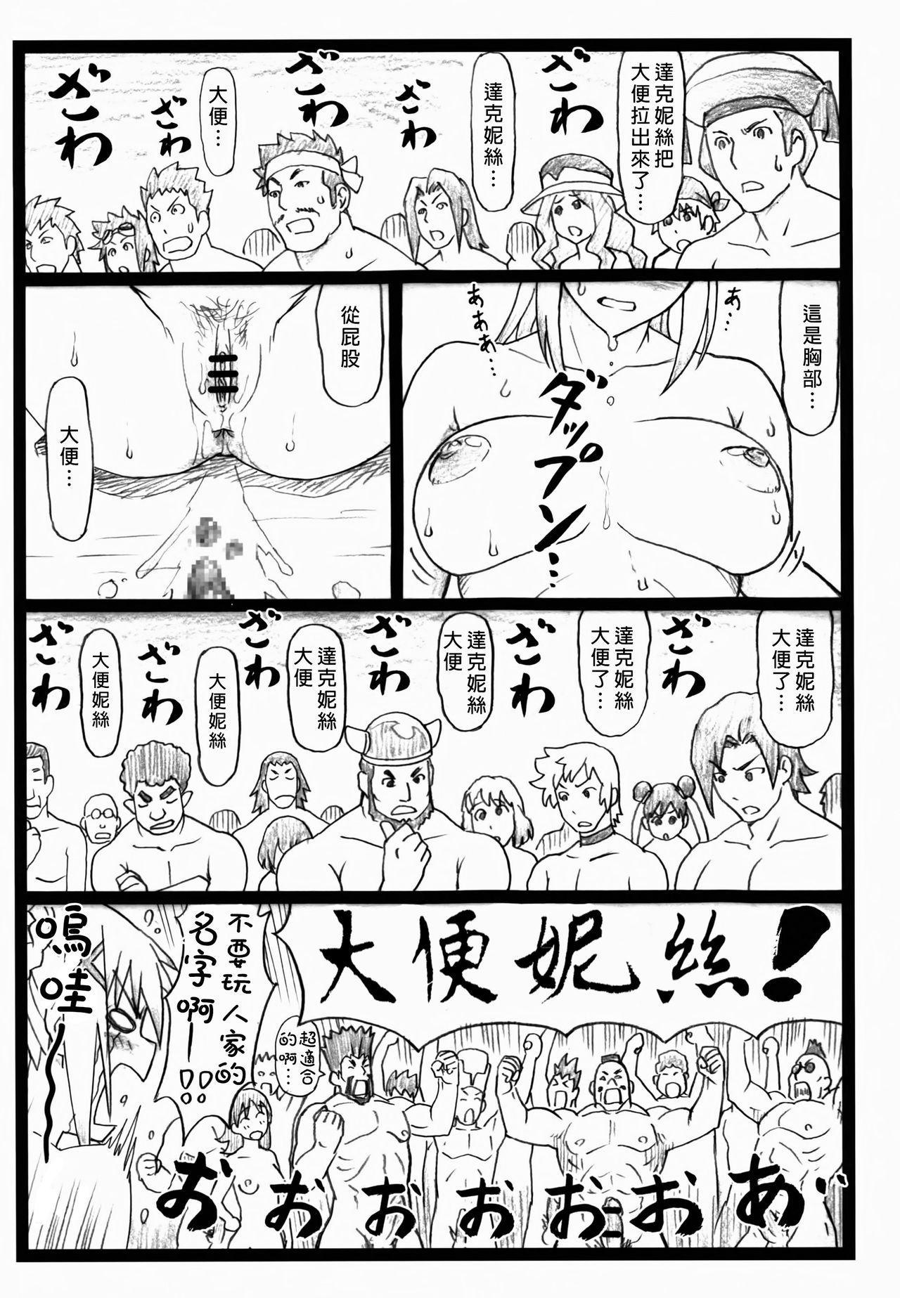 Majisuba 21