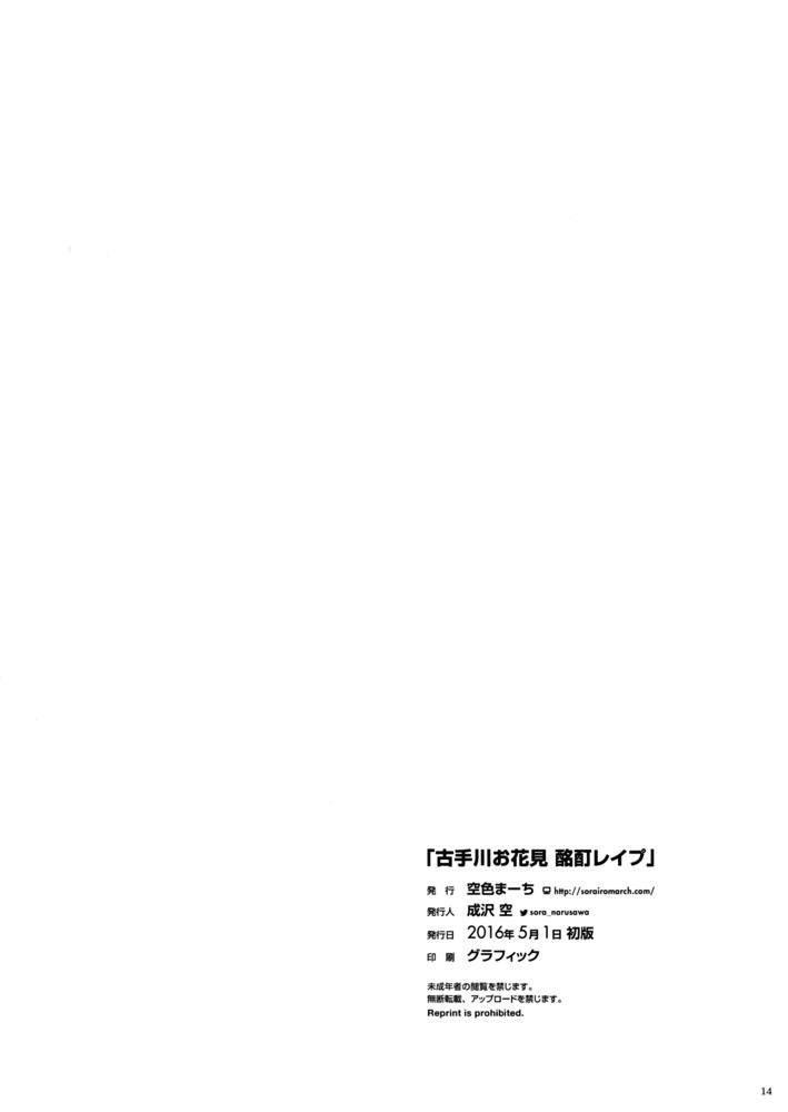 Kotegawa Ohanami Meitei Rape 12