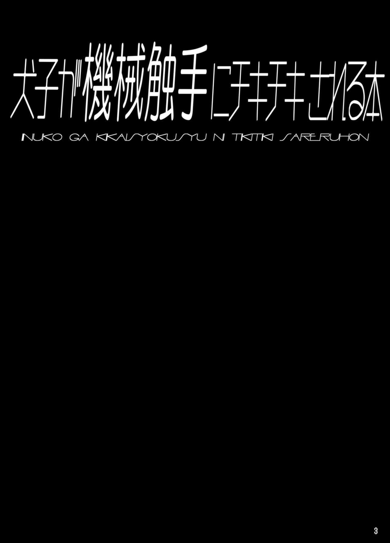 Inuko ga Kikai Shokushu ni Chikichiki Sareru Hon 2