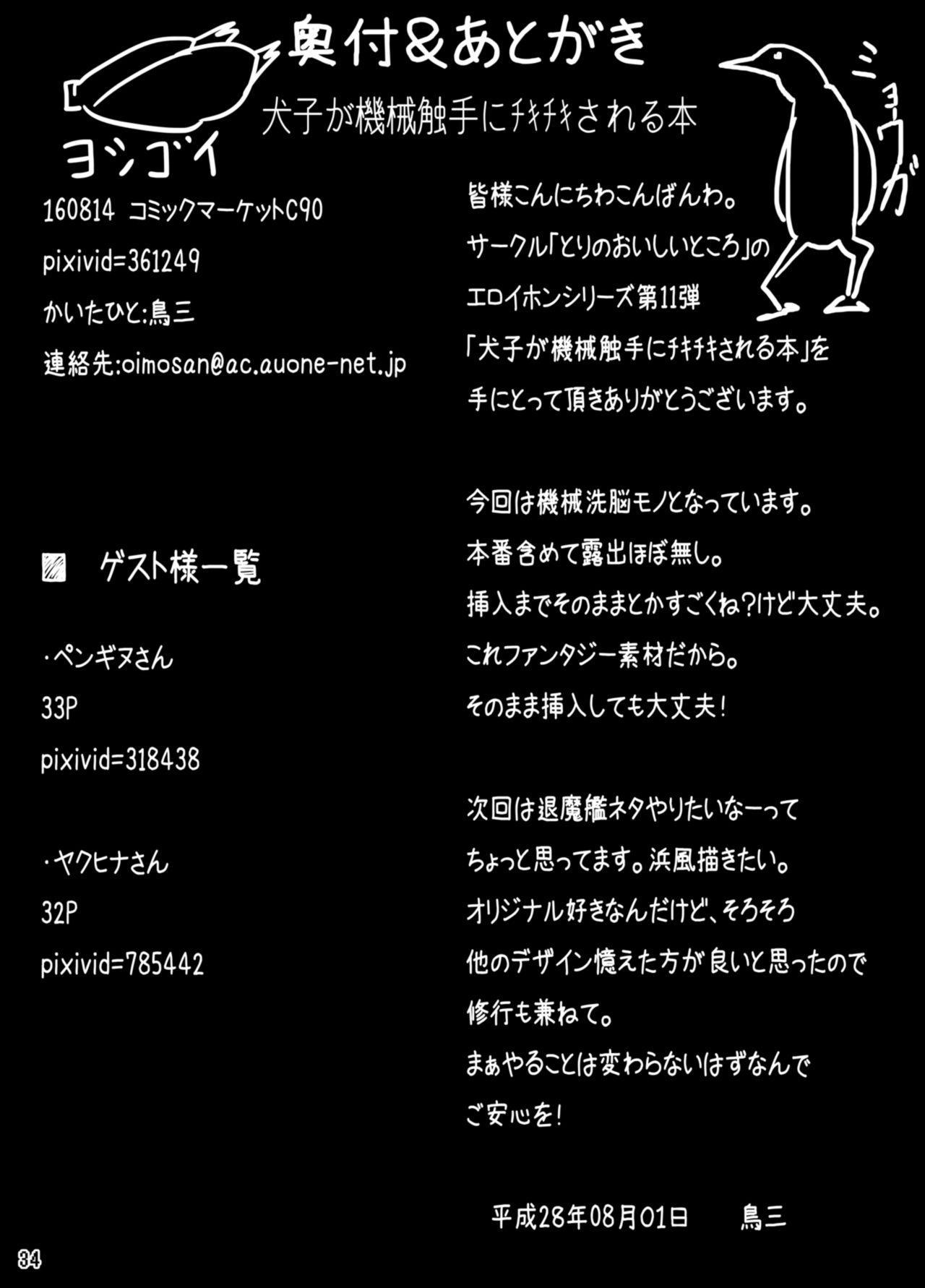 Inuko ga Kikai Shokushu ni Chikichiki Sareru Hon 33
