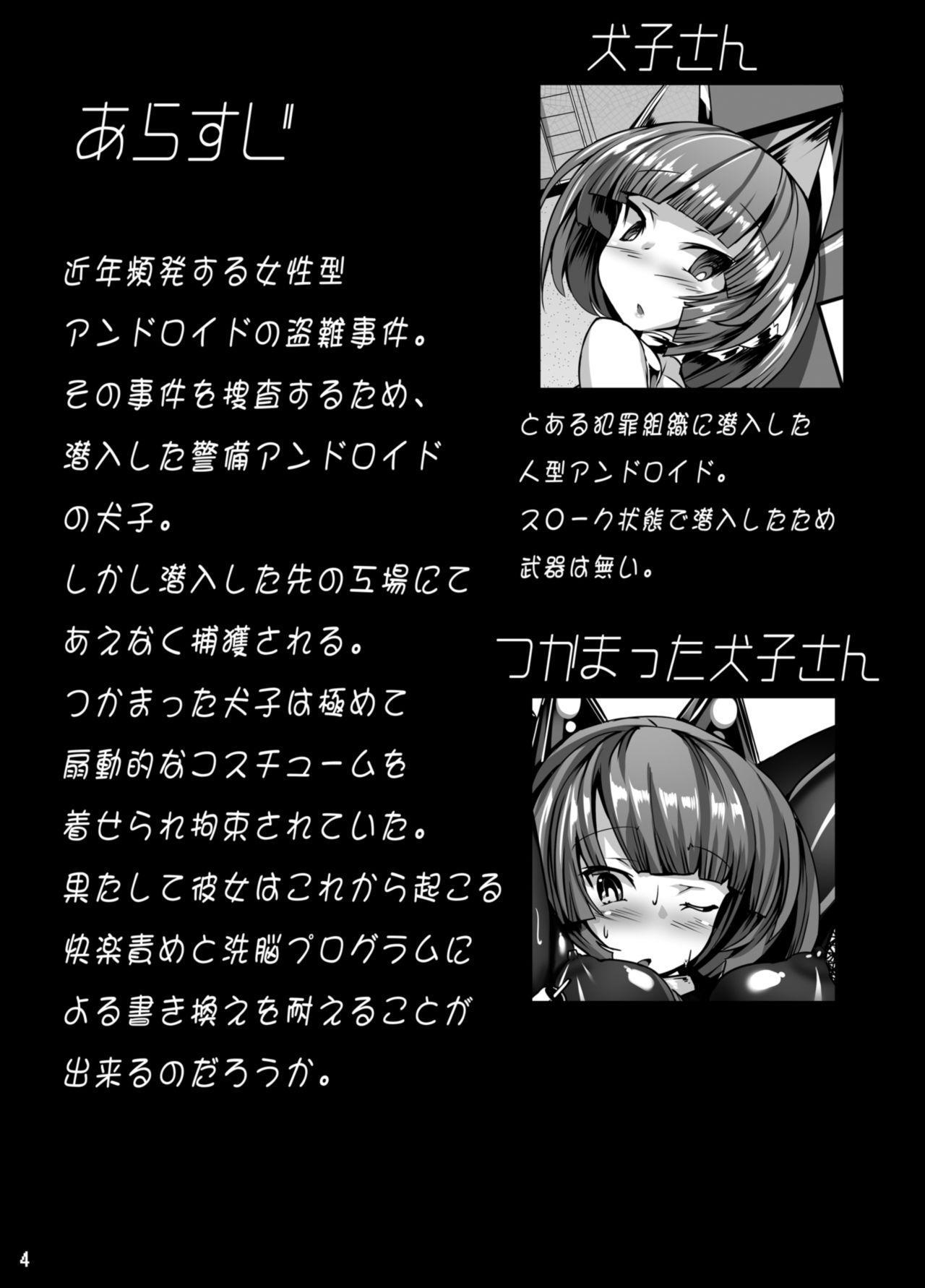 Inuko ga Kikai Shokushu ni Chikichiki Sareru Hon 3