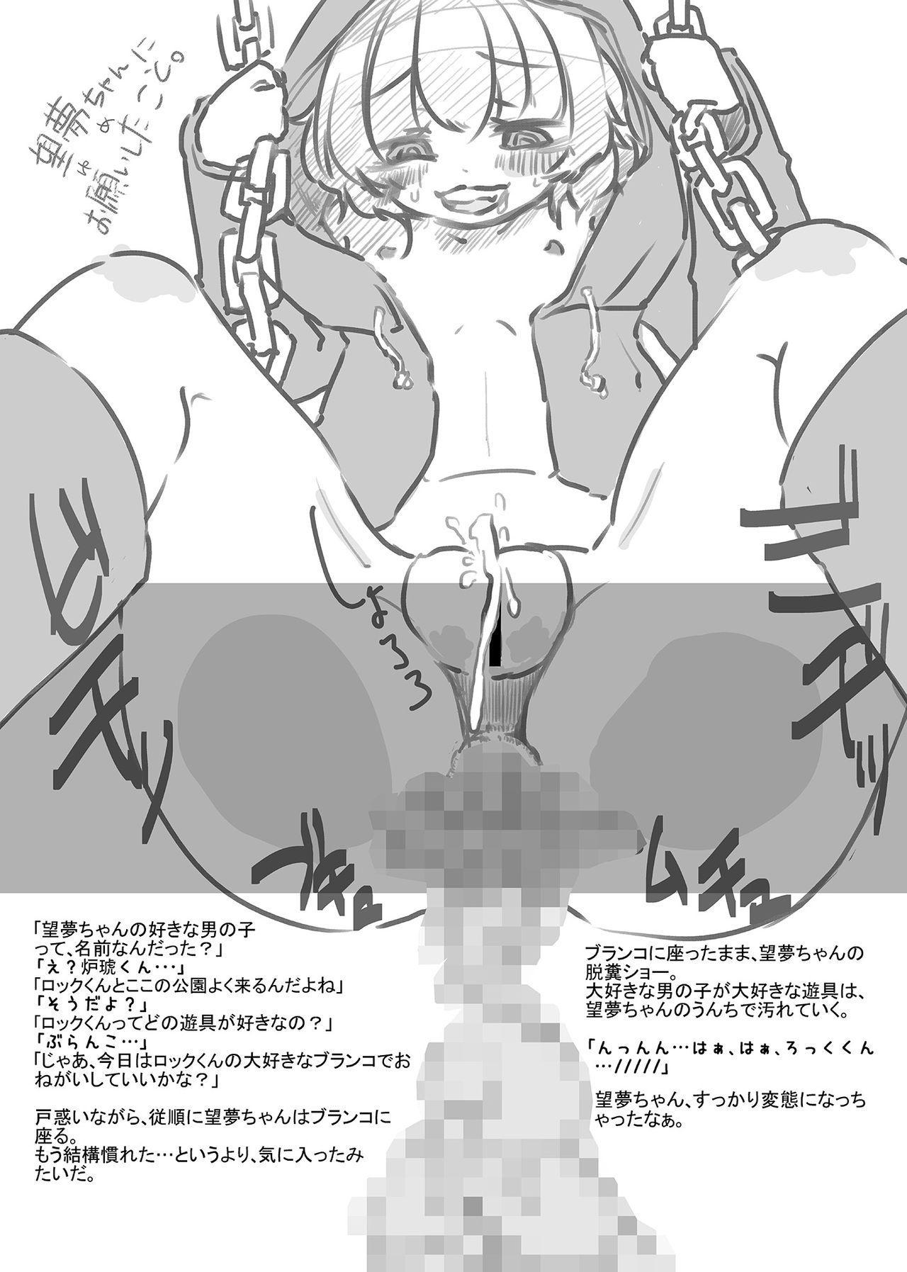 Attakai Mono Dozo 13