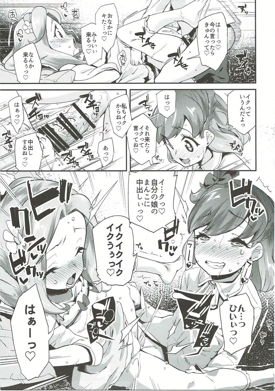 キュアップ・ラパパ!はーちゃんの脳ミソ壊れちゃえ! 9