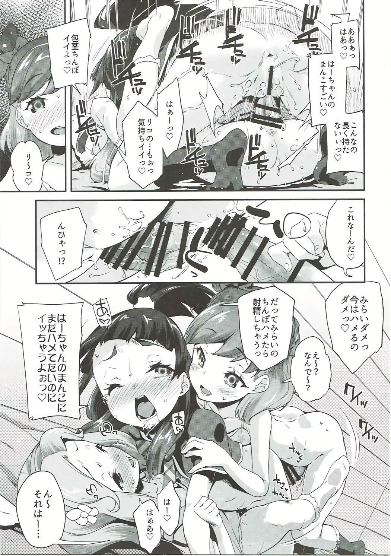 キュアップ・ラパパ!はーちゃんの脳ミソ壊れちゃえ! 11
