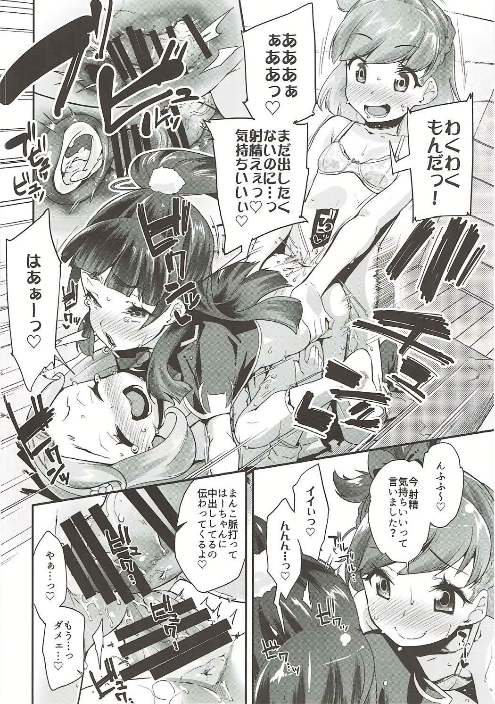 キュアップ・ラパパ!はーちゃんの脳ミソ壊れちゃえ! 12