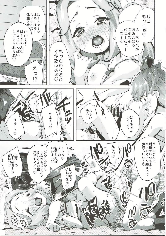 キュアップ・ラパパ!はーちゃんの脳ミソ壊れちゃえ! 13