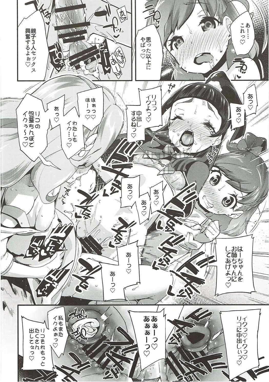 キュアップ・ラパパ!はーちゃんの脳ミソ壊れちゃえ! 14