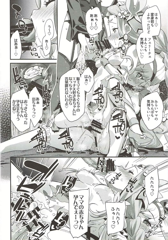 キュアップ・ラパパ!はーちゃんの脳ミソ壊れちゃえ! 22