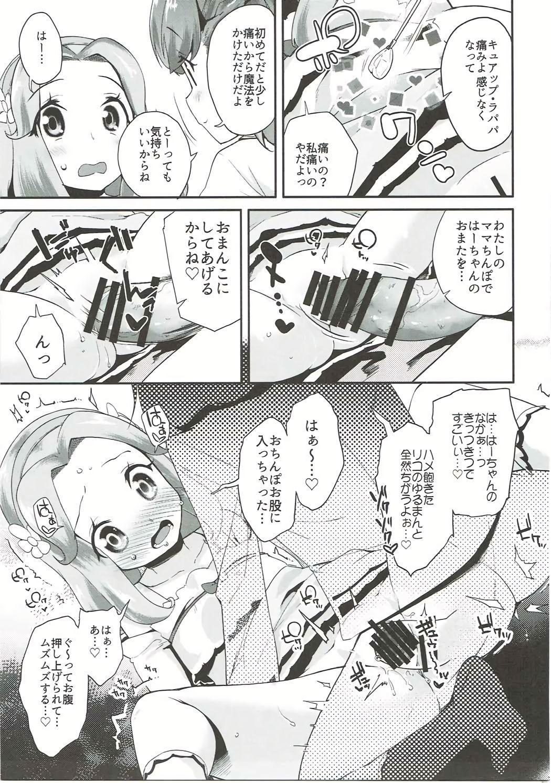 キュアップ・ラパパ!はーちゃんの脳ミソ壊れちゃえ! 7