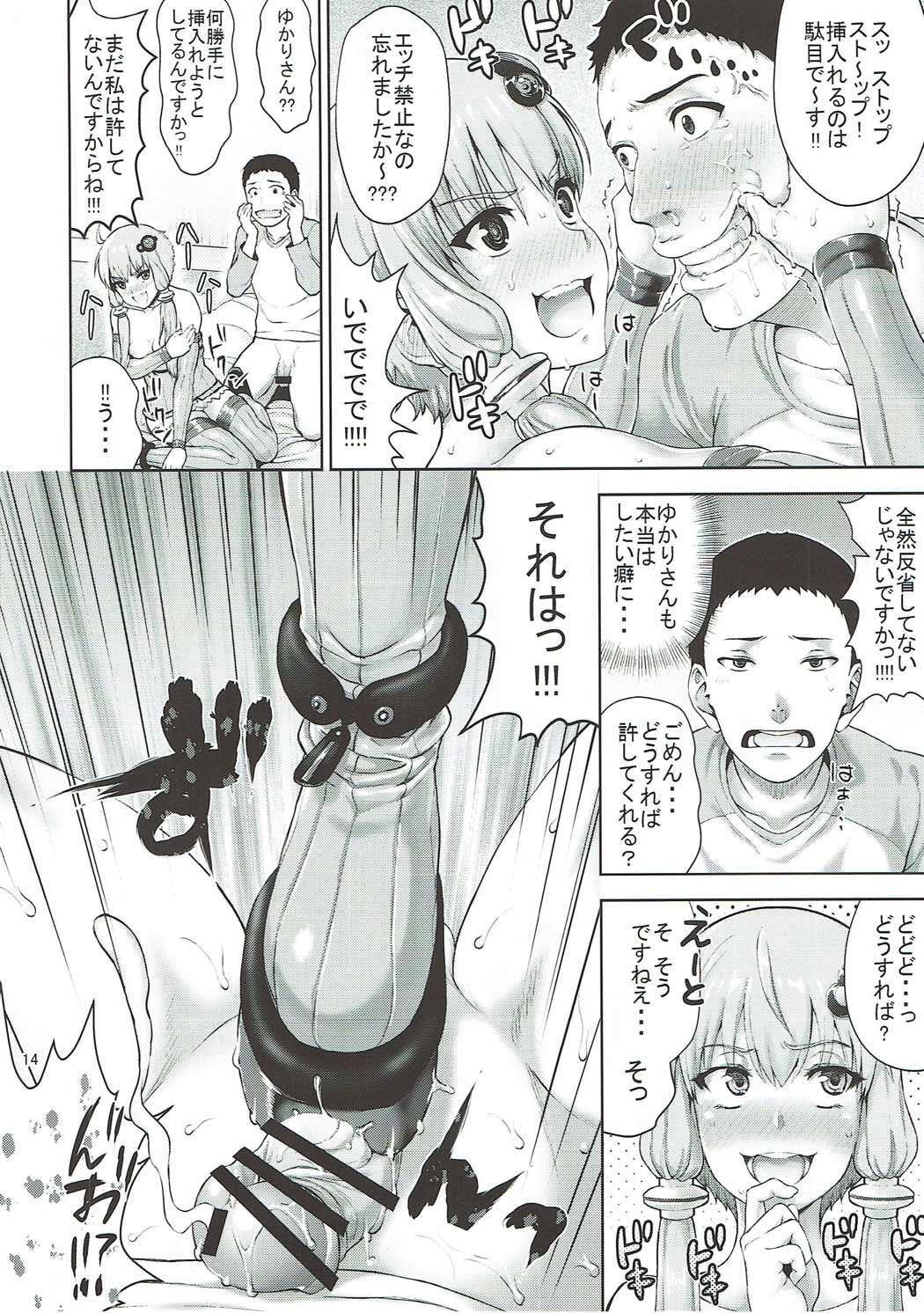 Yukari-san wa Zenzen Erokunai desu kara!!! 12