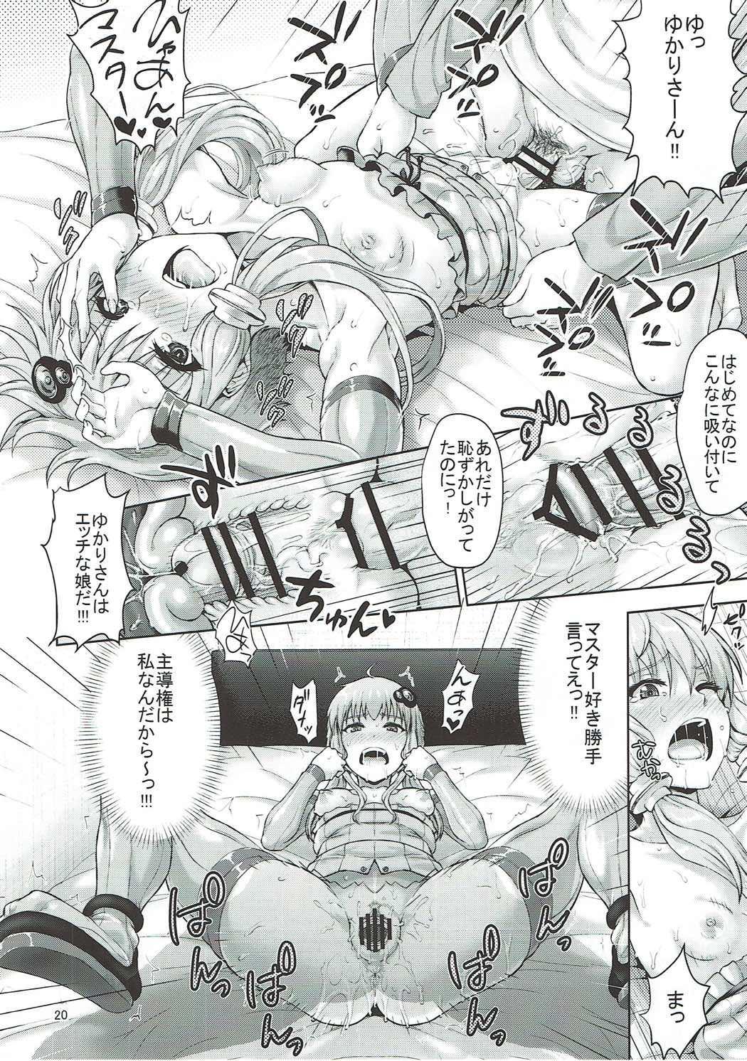 Yukari-san wa Zenzen Erokunai desu kara!!! 18