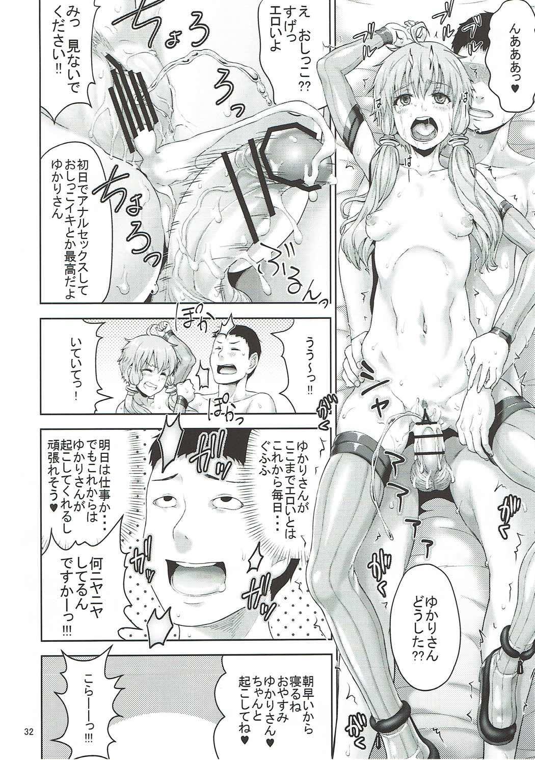 Yukari-san wa Zenzen Erokunai desu kara!!! 30