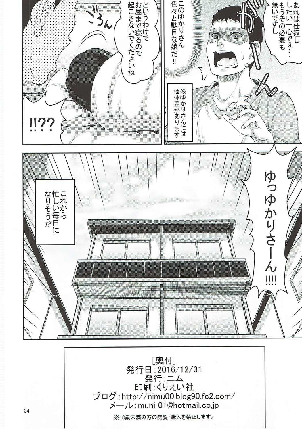 Yukari-san wa Zenzen Erokunai desu kara!!! 32