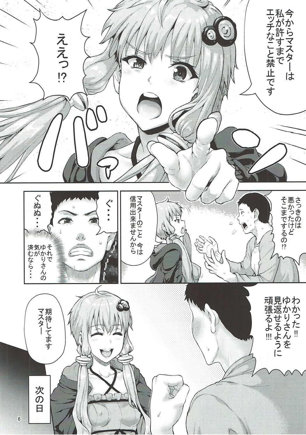 Yukari-san wa Zenzen Erokunai desu kara!!! 4