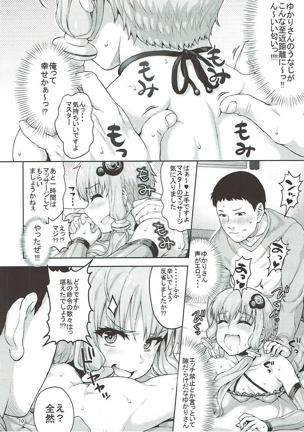 Yukari-san wa Zenzen Erokunai desu kara!!! 8