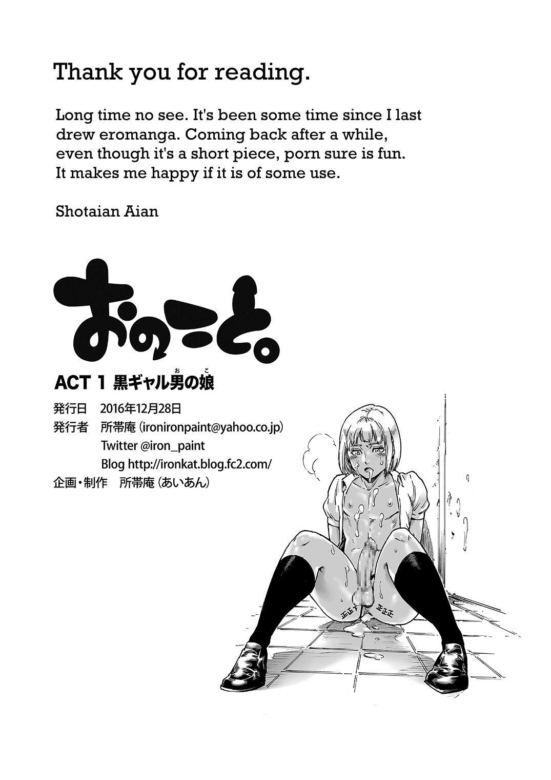 Onoko to. ACT 1 Kuro Gal Onoko | Onoko to. ACT 1 Dark Gyaru Otokonoko 11