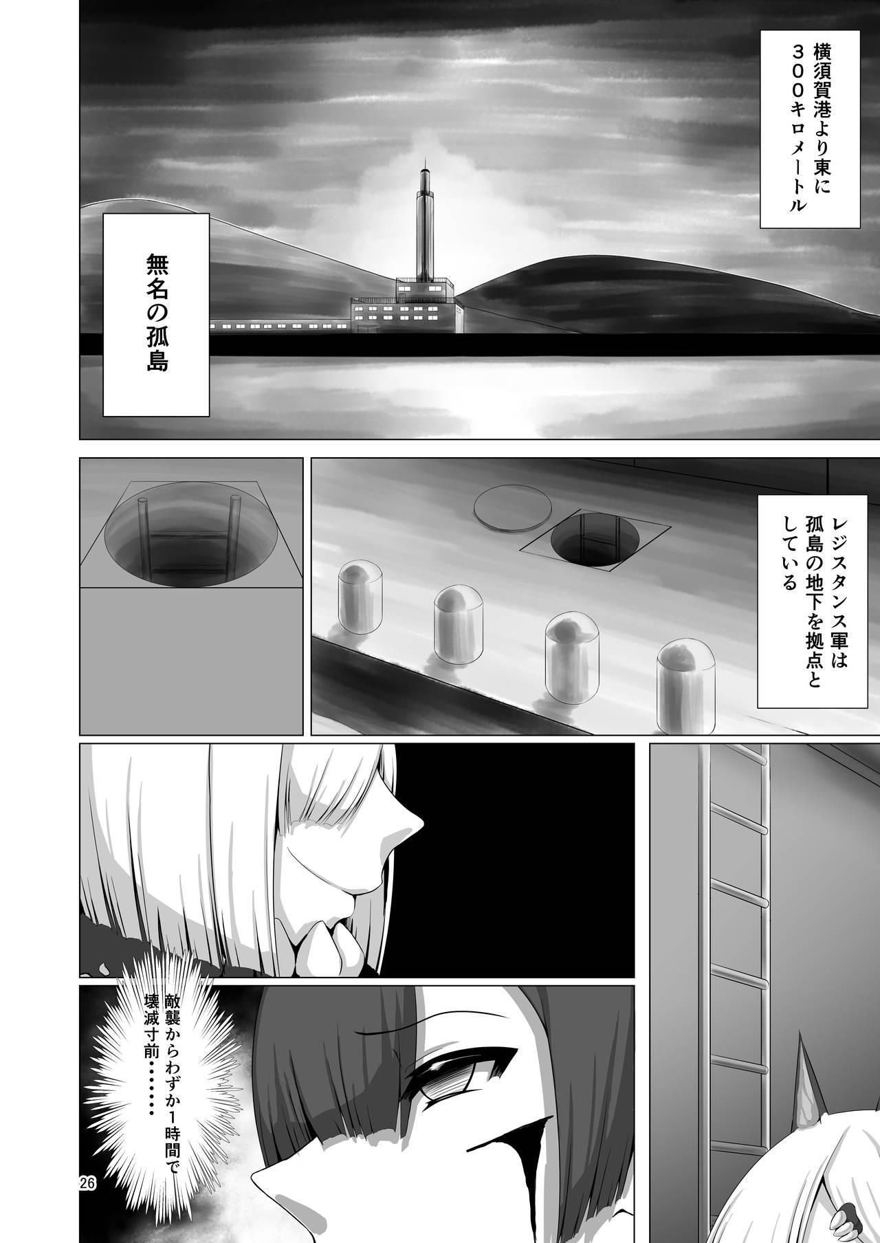 Juuyoku Shinshoku 25
