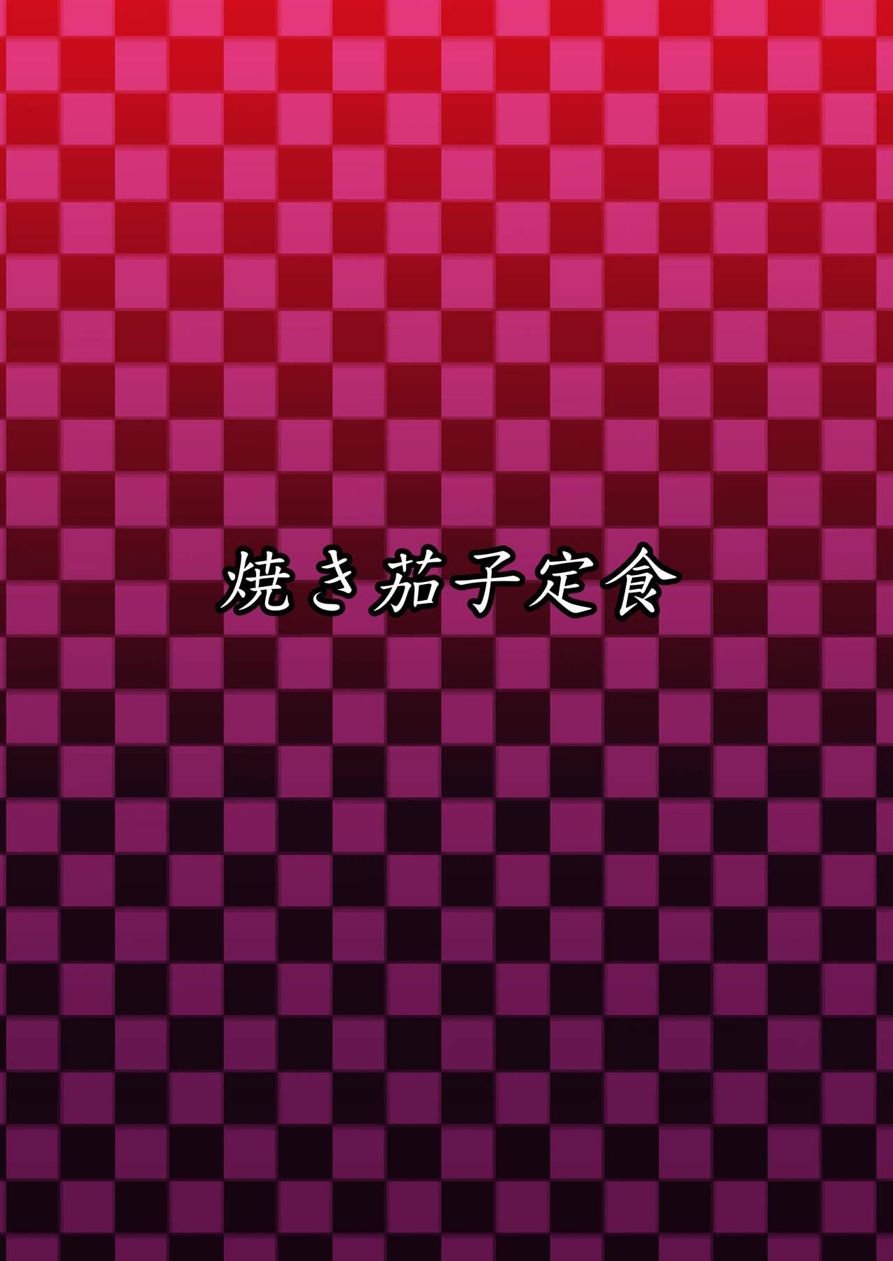 Juuyoku Shinshoku 39