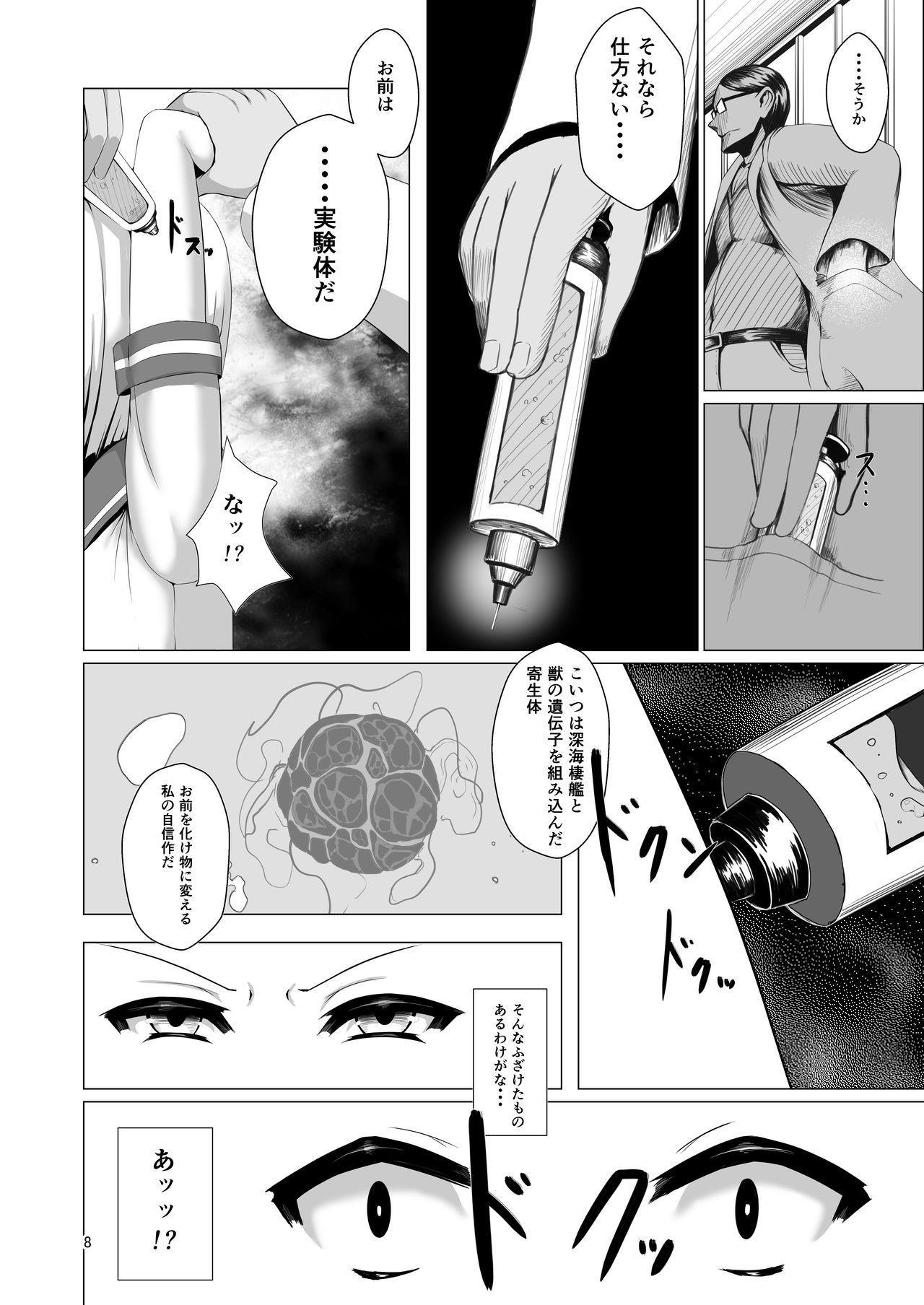 Juuyoku Shinshoku 7