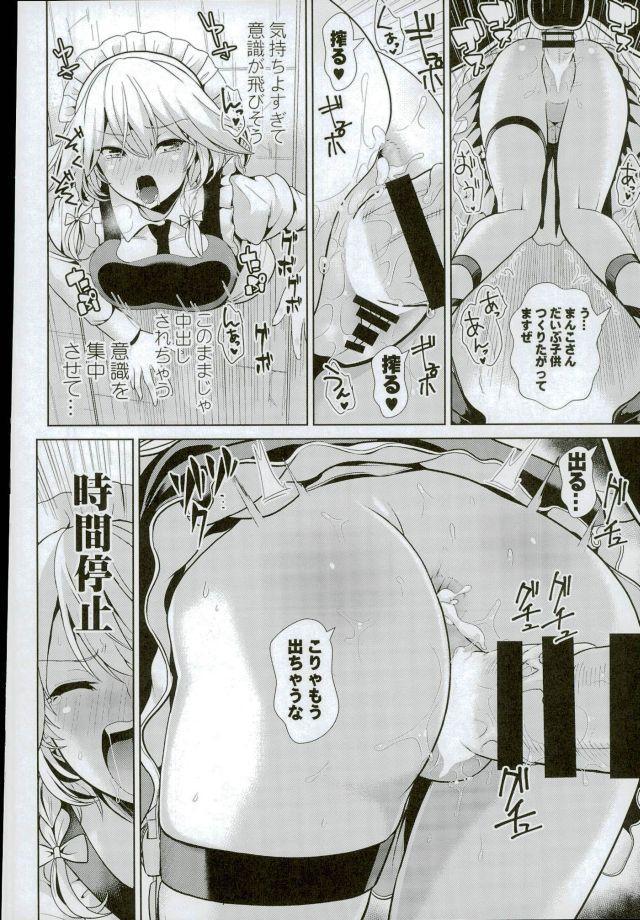 Touhou Kabejiri 8 Sakuya Izayoi 17