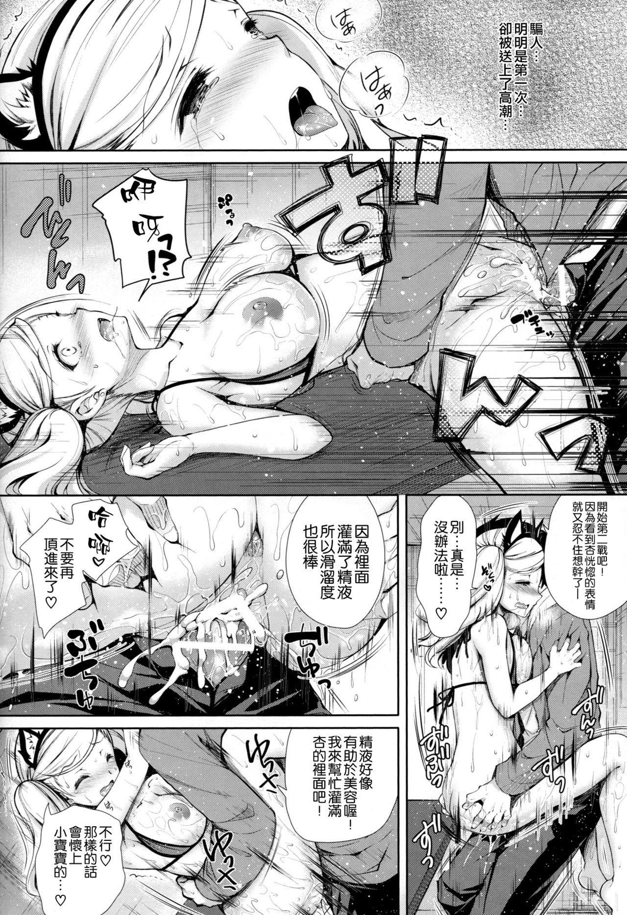 Persona Erochika 13