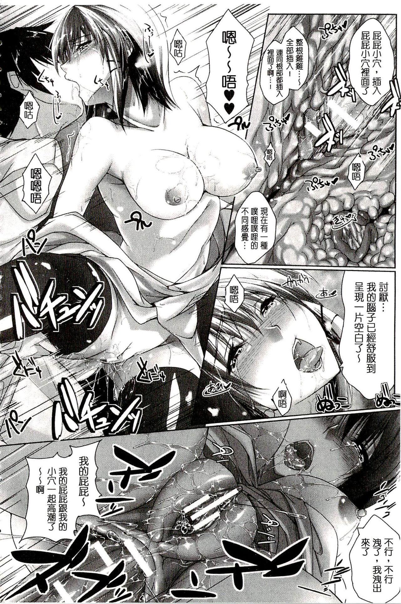 Chokitto Dullahan! | 妖魔女孩們也都很好色! 158
