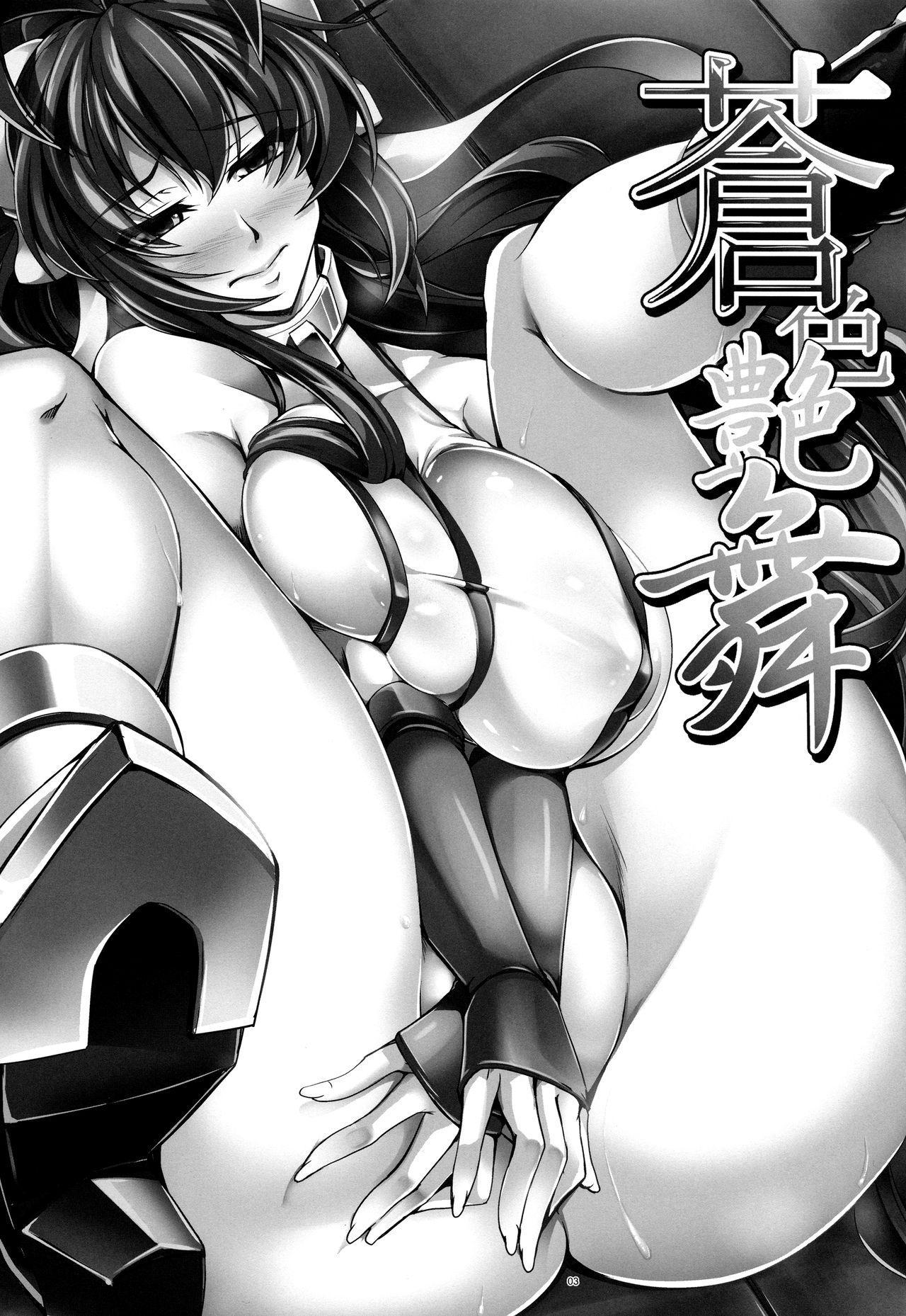 Aoiro Enbu 1