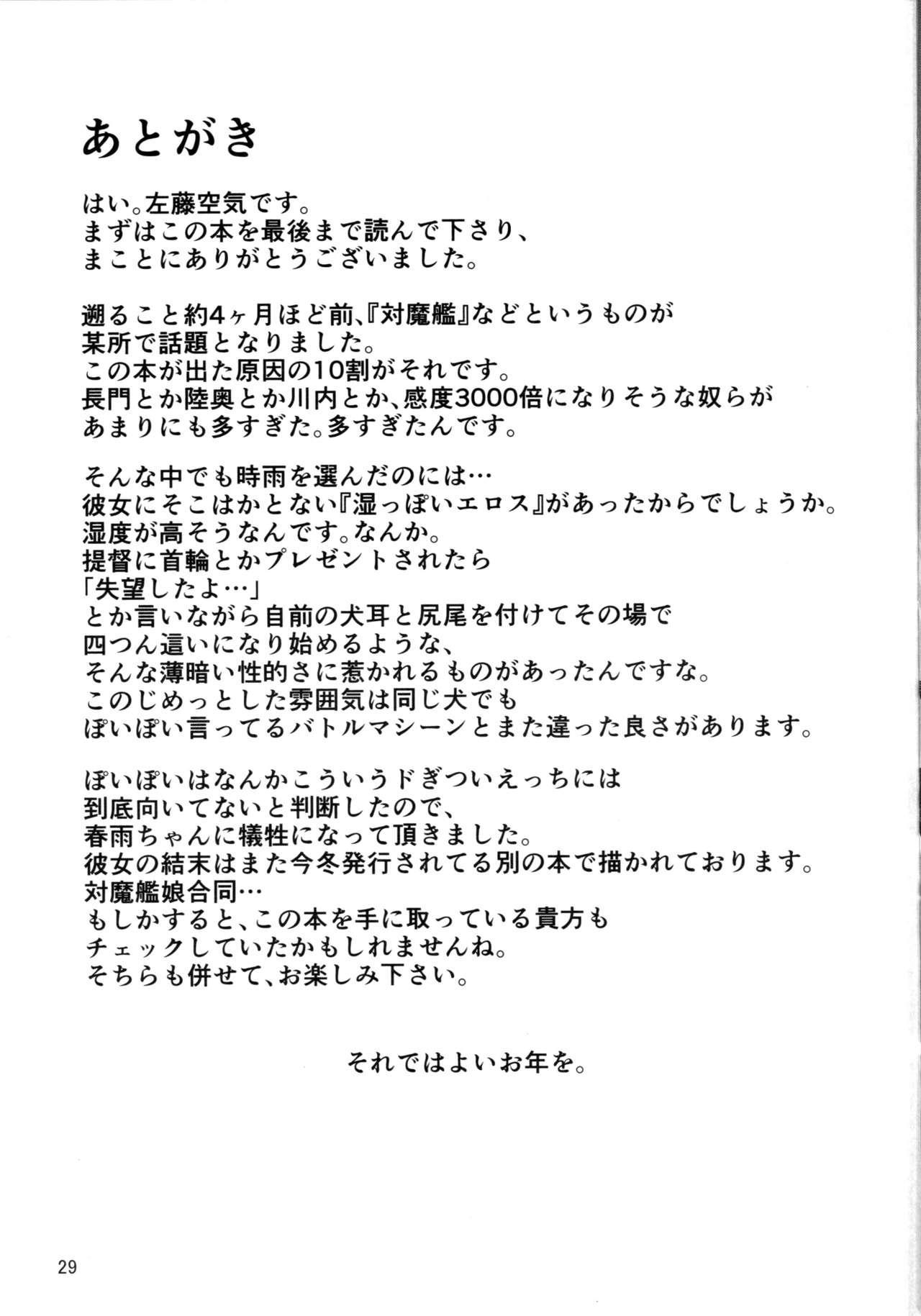 Dorei Shoukan Shigure | Slave Fleet Harlot Shigure 27