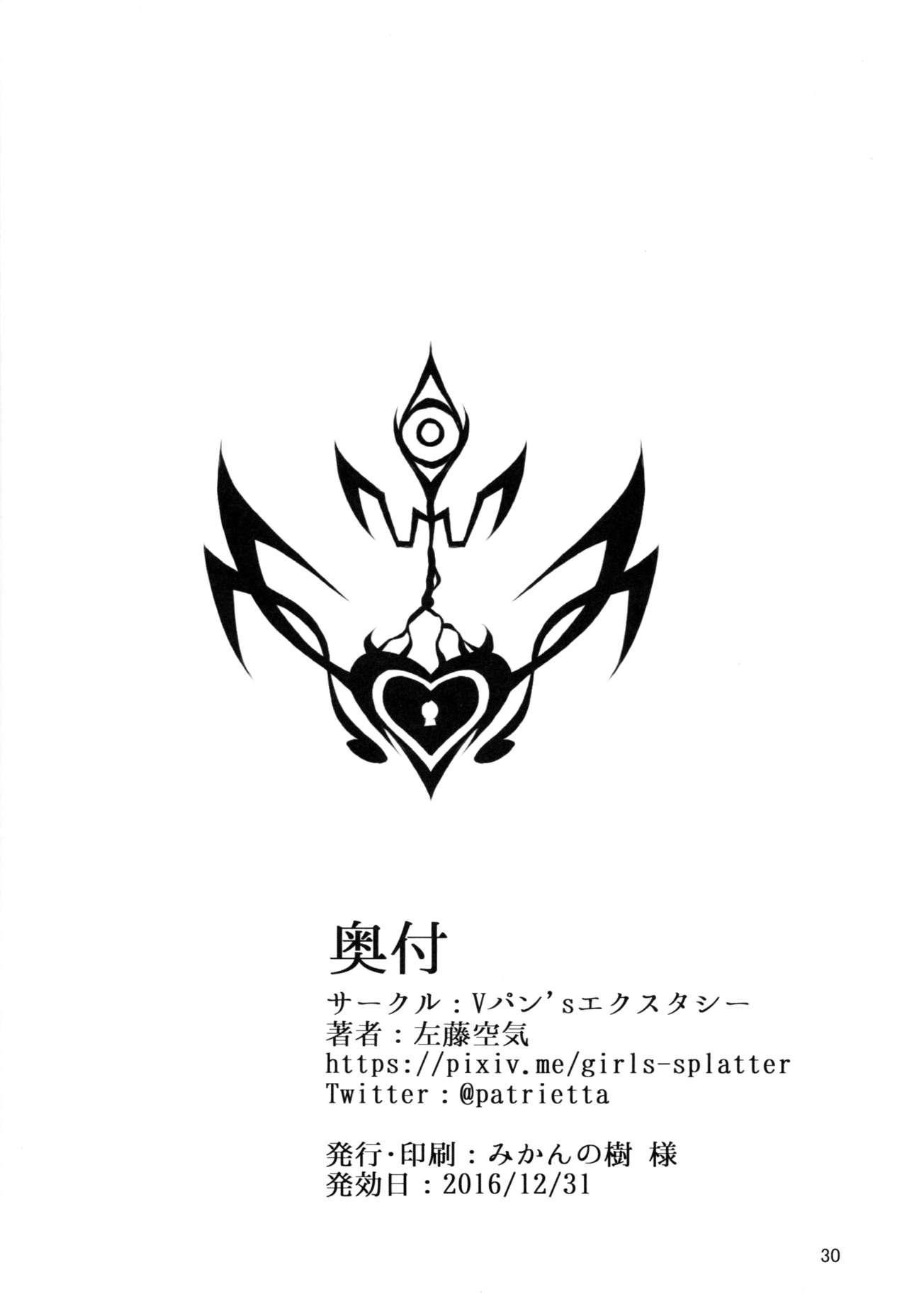 Dorei Shoukan Shigure | Slave Fleet Harlot Shigure 28