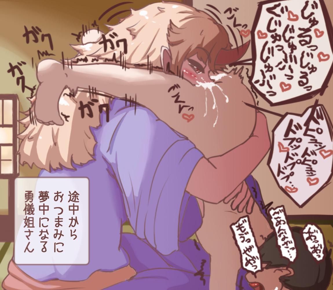 Yuugi Nee-san ni Sake no Otsumami ni Sareru 2