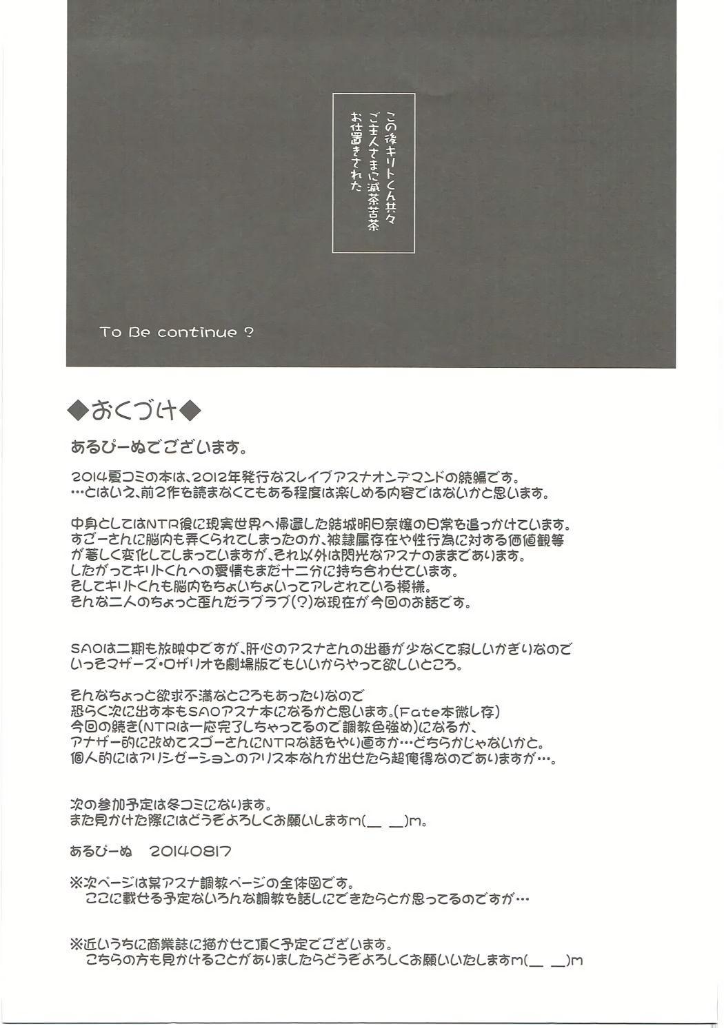 Slave Asuna On-Demand Book 3 27