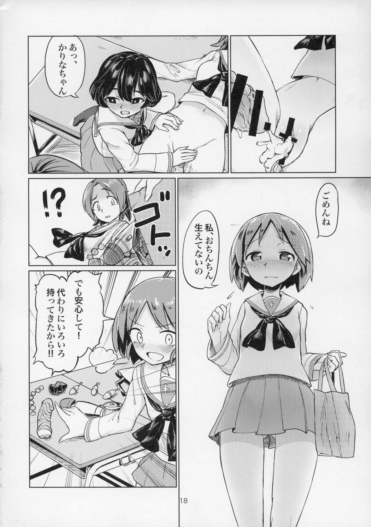 (C91) [Yakitate Jamaica (Aomushi)] Sawakan - Futanari Usagi-san no Sawa Azusa Kairaku Choukyou Hon (Girls und Panzer) 17