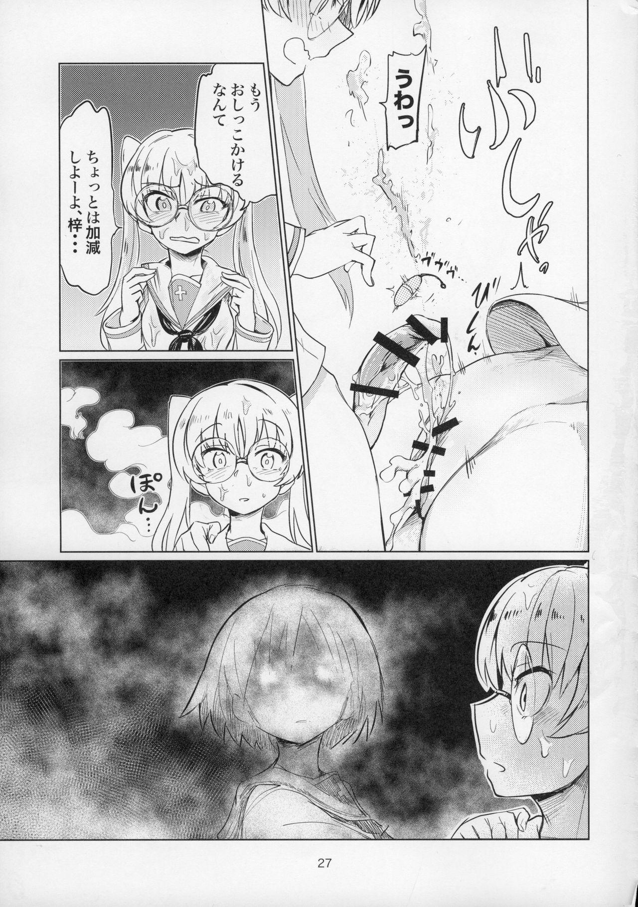 (C91) [Yakitate Jamaica (Aomushi)] Sawakan - Futanari Usagi-san no Sawa Azusa Kairaku Choukyou Hon (Girls und Panzer) 26