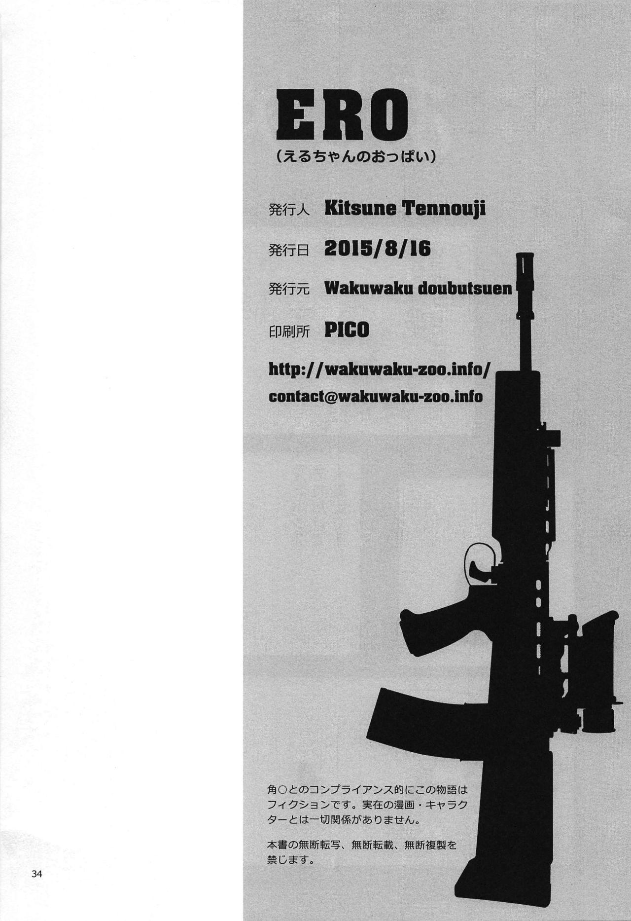 ERO Eru-chan no Oppai 32