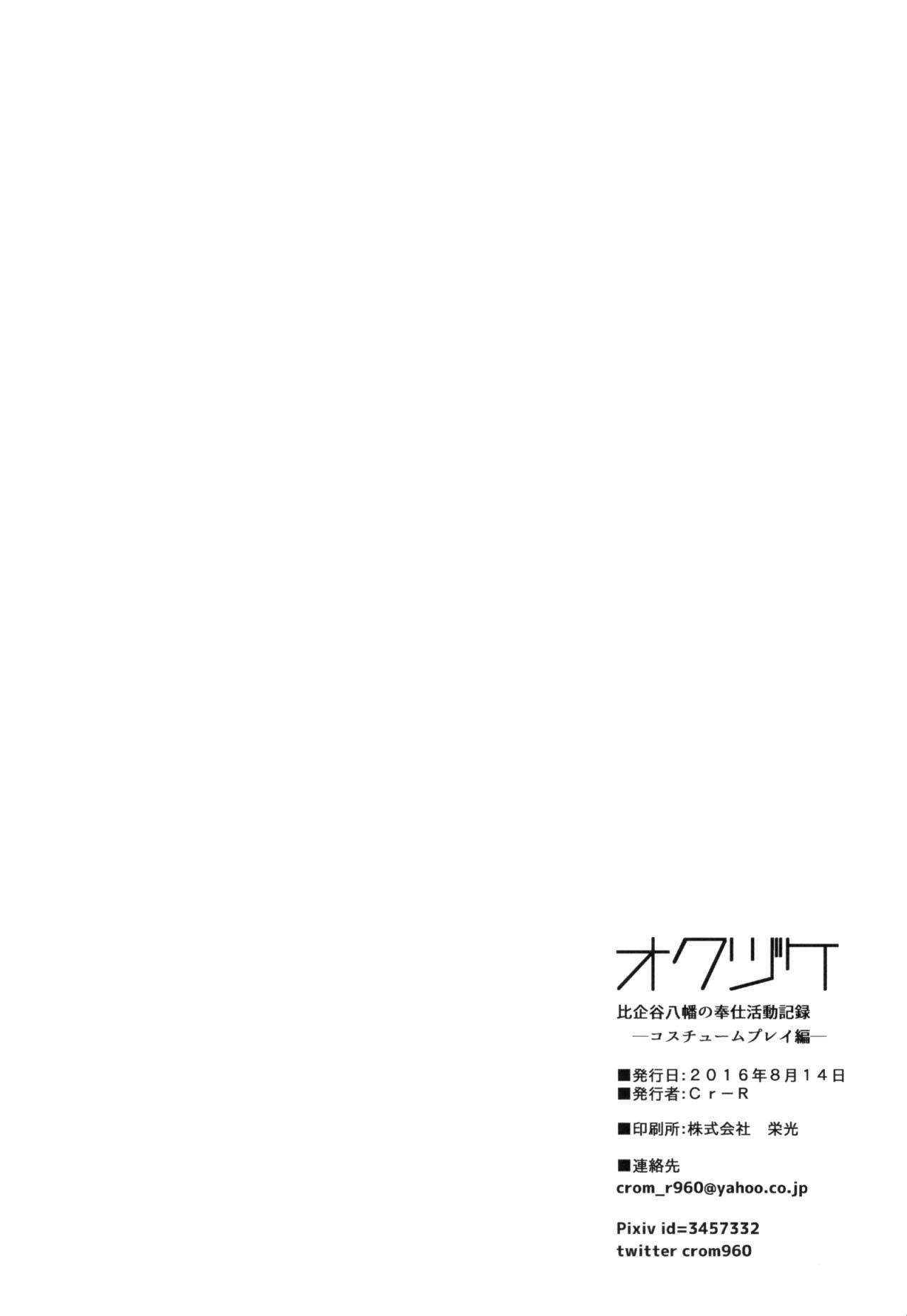 Hikigaya Hachiman no Houshi Katsudou Kiroku 20