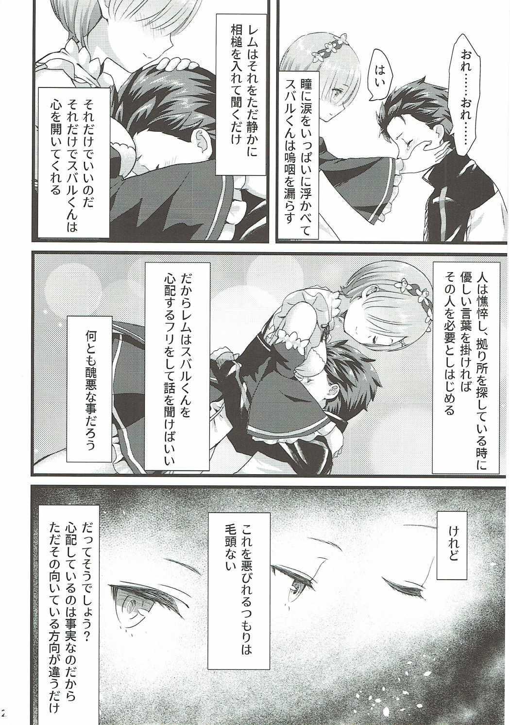 Oni no Shoujo 10