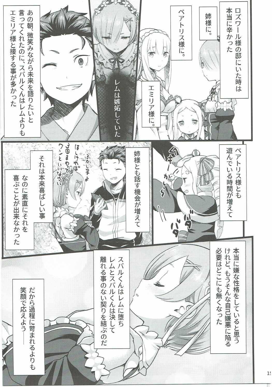 Oni no Shoujo 13