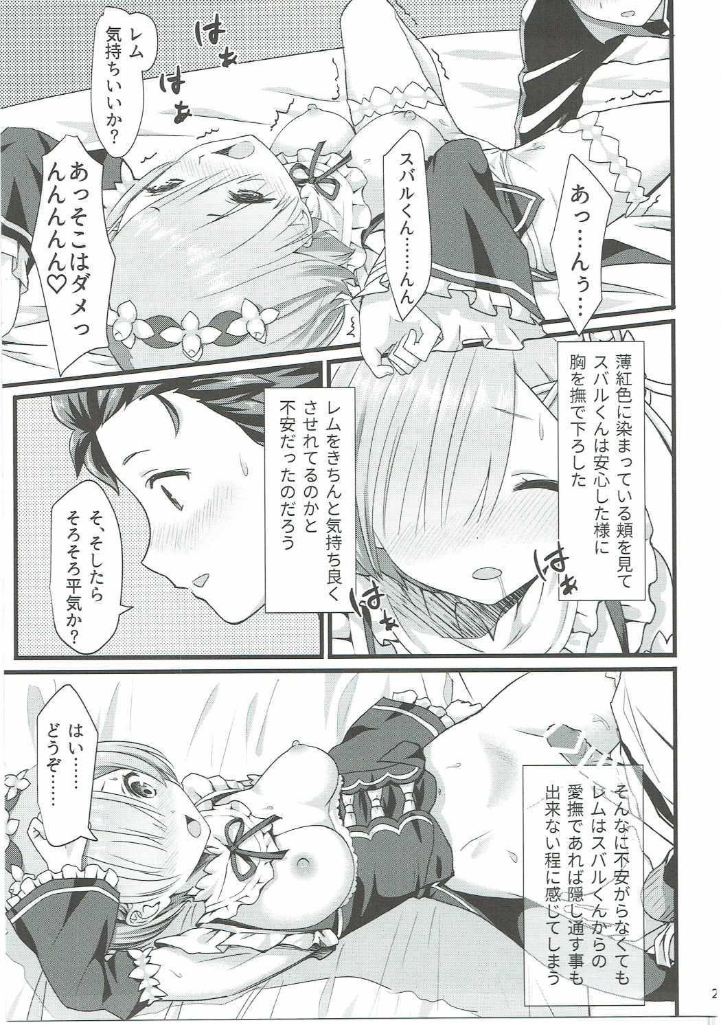 Oni no Shoujo 21