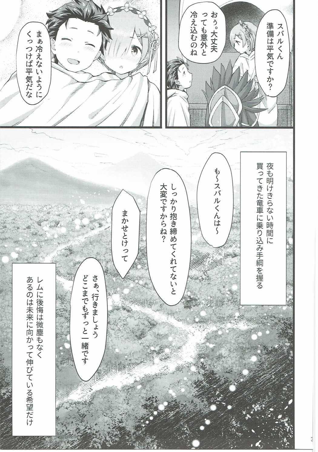 Oni no Shoujo 37